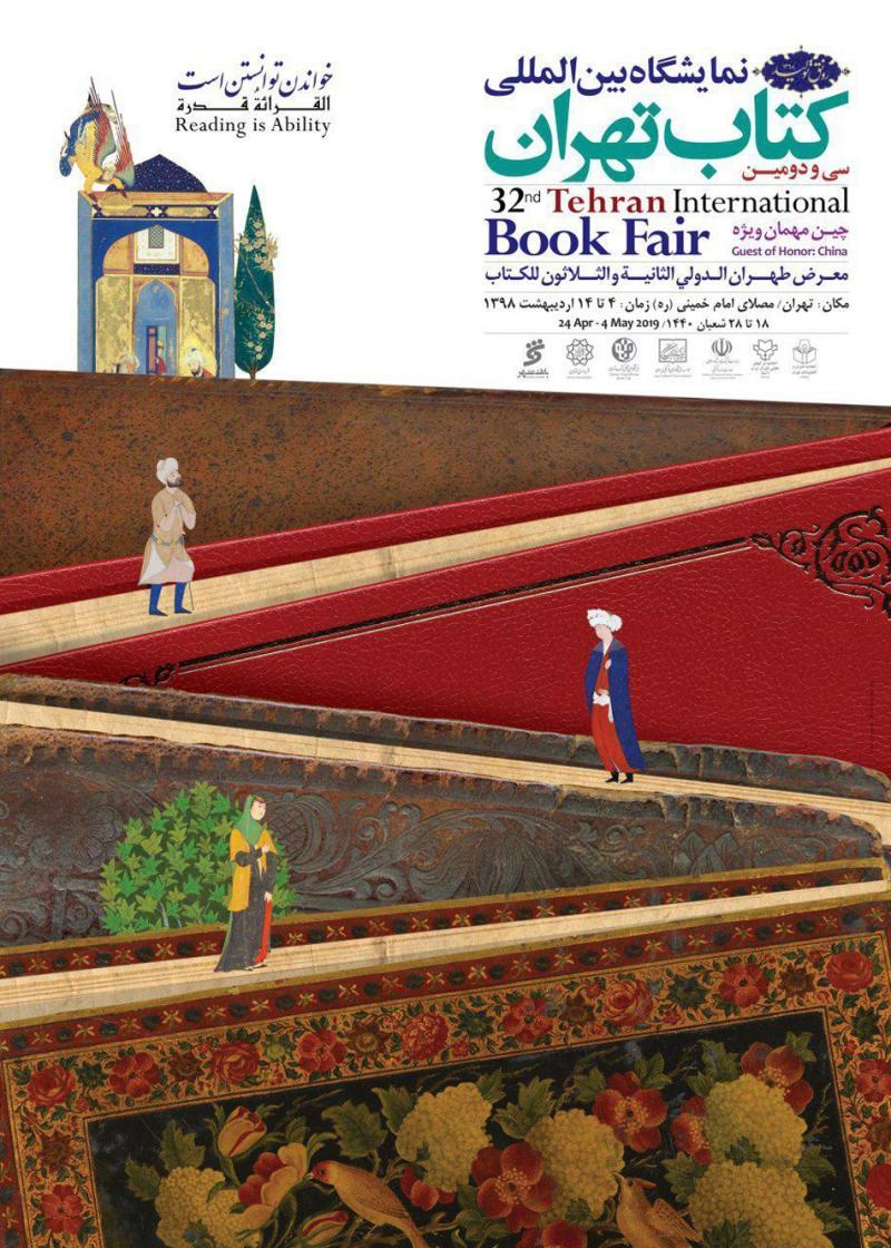 نمایشگاه کتاب ؛ مصلی تهران - اردیبهشت 98