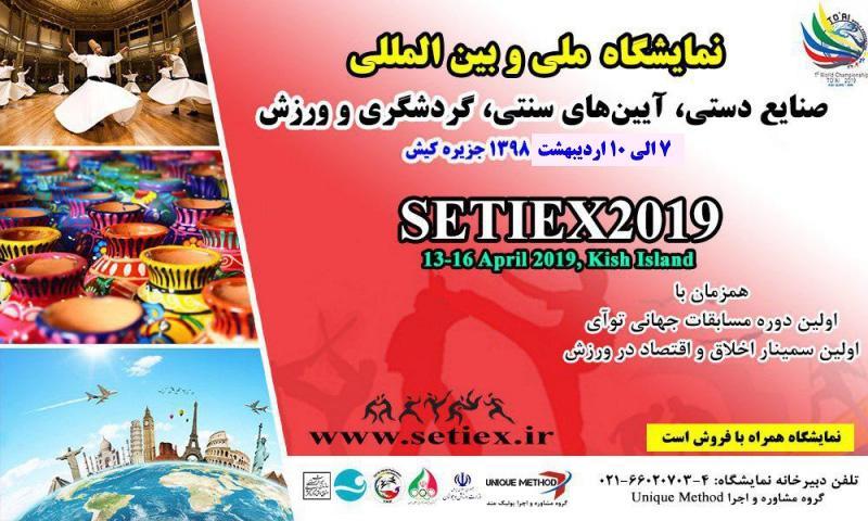 نمایشگاه صنایع دستی،آیین های سنتی،گردشگری و ورزش ؛کیش - اردیبهشت 98