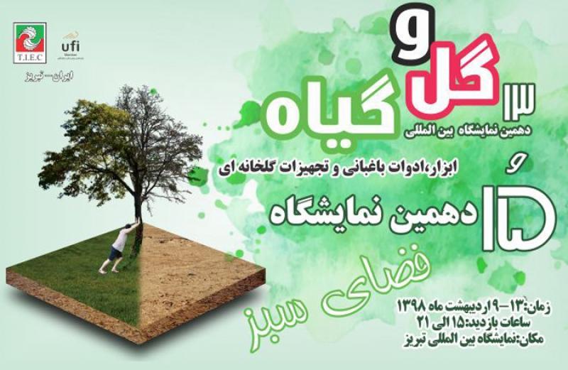 نمایشگاه فضای سبز ؛تبریز - اردیبهشت 98