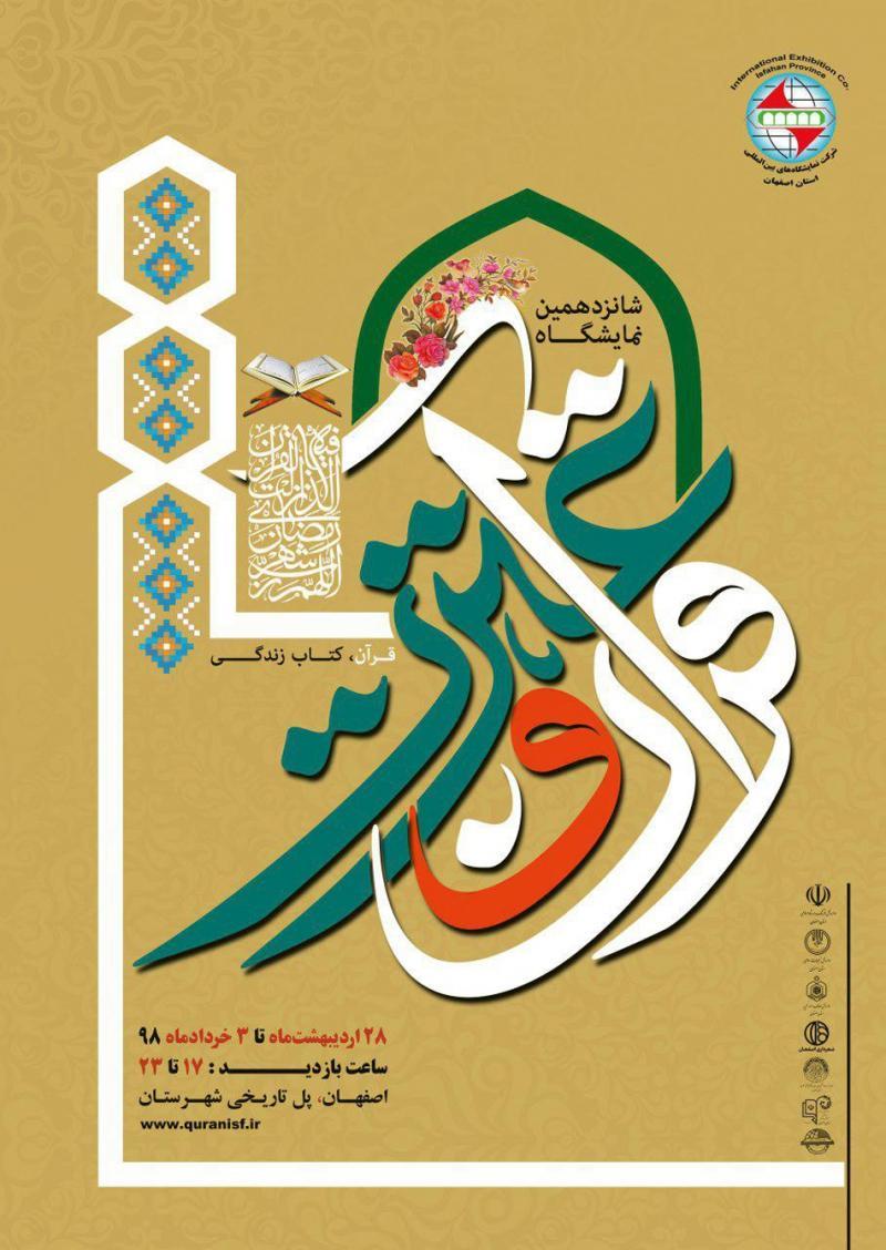 نمایشگاه قرآن و عترت؛ اصفهان - اردیبهشت و خرداد 98
