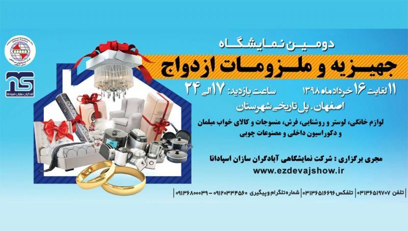 نمایشگاه جهیزیه و ملزومات ازدواج اصفهان خرداد 98