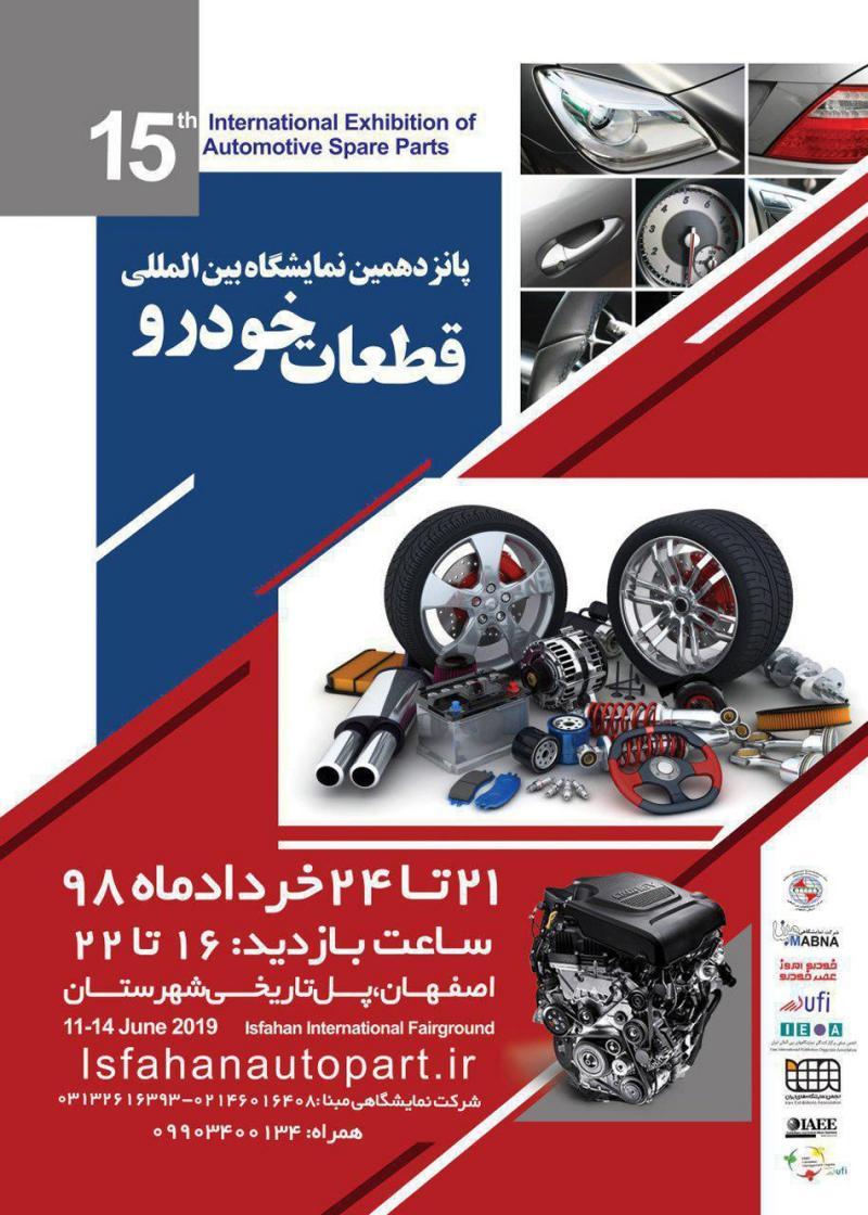 نمایشگاه قطعات، مجموعهها و صنایع وابسته خودرو؛ اصفهان - خرداد 98