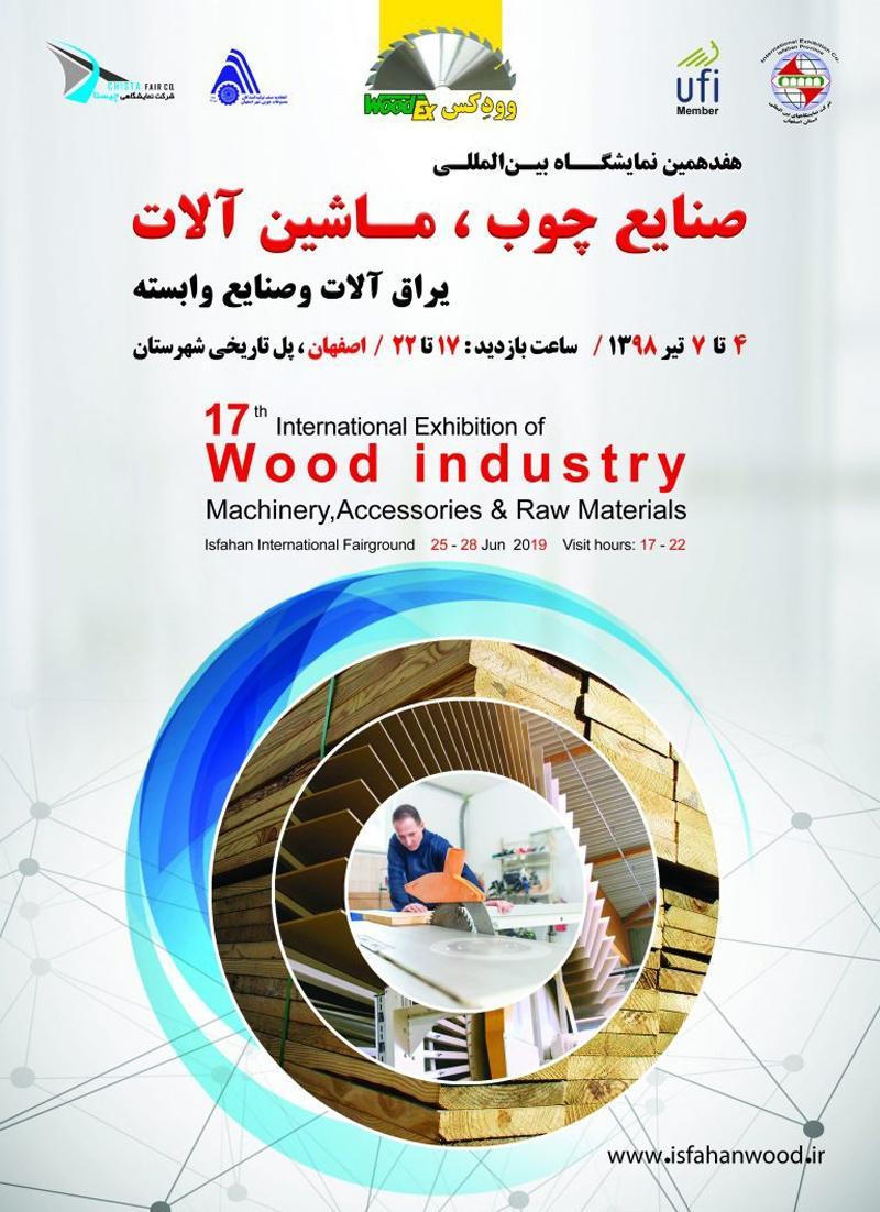 نمایشگاه صنایع چوب ،ماشین آلات ، یراق آلات و مواد اولیه ؛ اصفهان - تیر 98