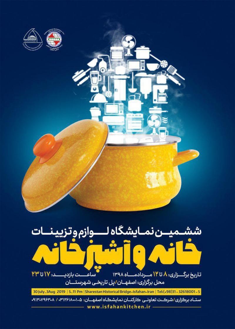 نمایشگاه لوازم و تزیینات خانه و آشپزخانه اصفهان مرداد 98