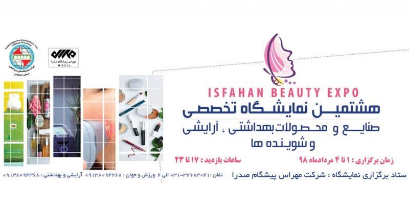 نمایشگاه صنایع و محصولات بهداشتی، آرایشی، شوینده ها اصفهان مرداد 98