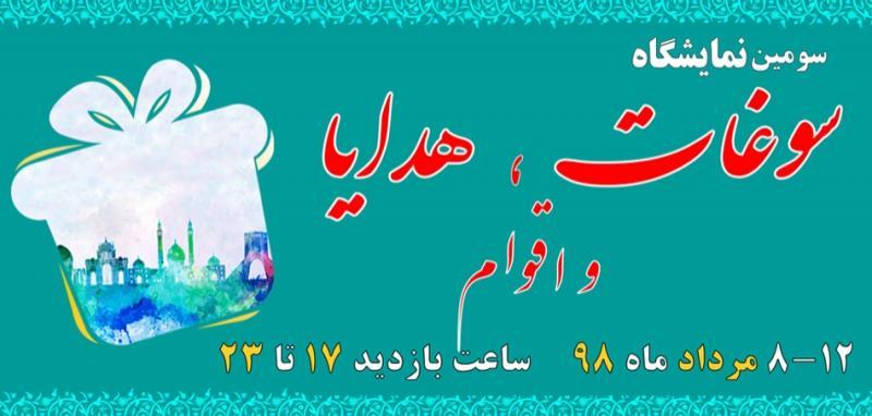 نمایشگاه سوغات، هدایا و اقوام  ؛ اصفهان - مرداد 98