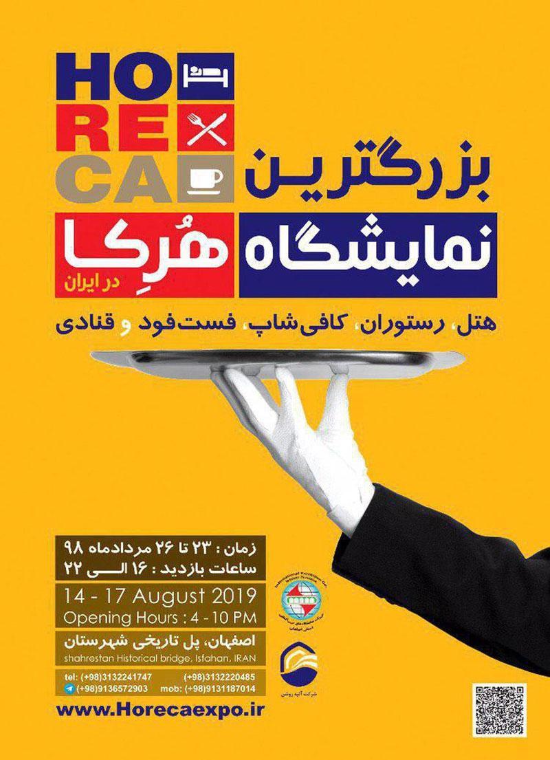 نمایشگاه تجهیزات هتلداری، رستوران، فست فود . کافی شاپ اصفهان مرداد 98