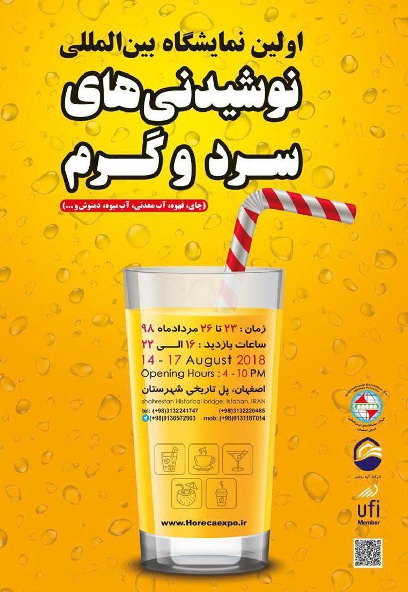 نمایشگاه نوشیدنیها اصفهان مرداد 98