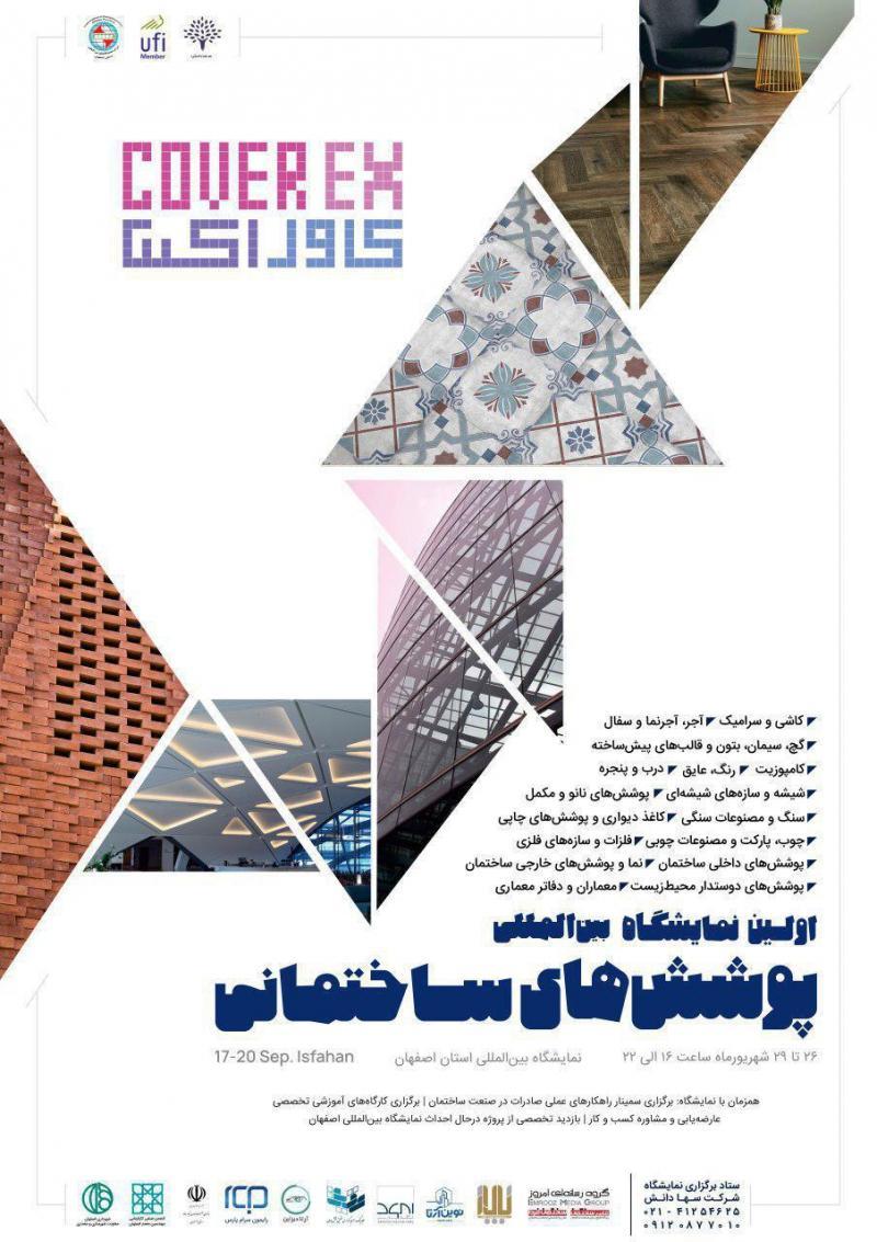 نمایشگاه کاشی و پوشش های ساختمانی ؛ اصفهان - شهریور 98