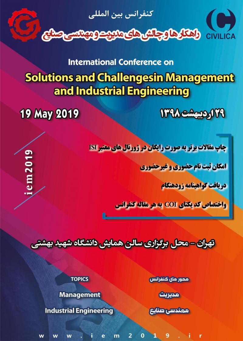 کنفرانس راهکارها و چالش های مدیریت و مهندسی صنایع؛تهران - اردیبهشت 98