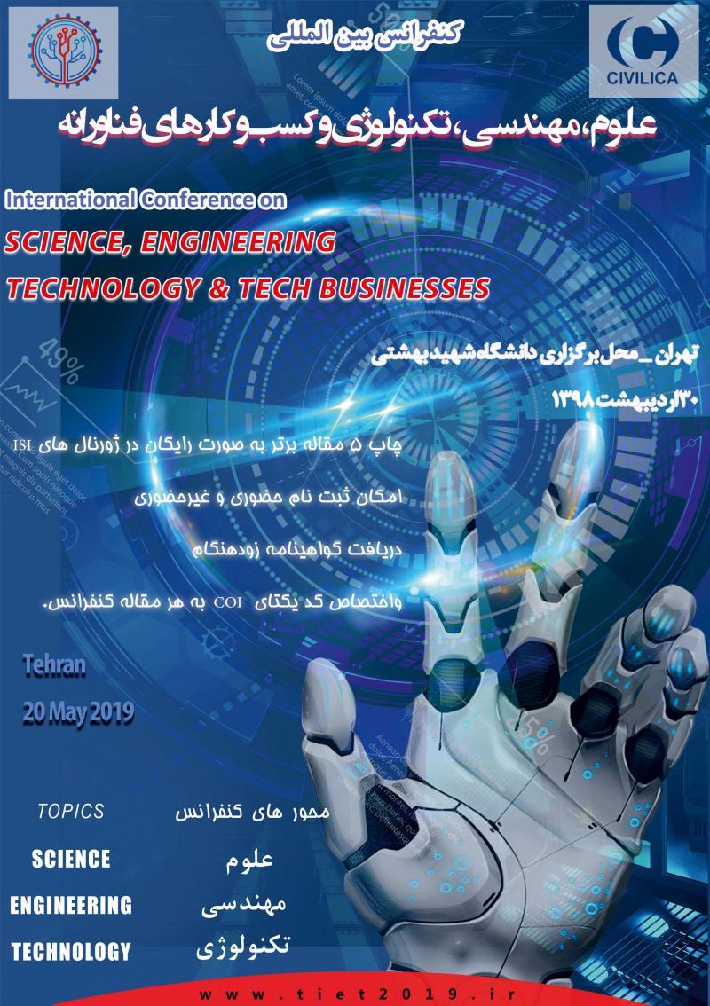 کنفرانس علوم، مهندسی، تکنولوژی و کسب و کارهای فناورانه ؛تهران - اردیبهشت 98
