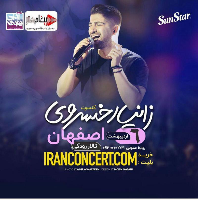 کنسرت زانیار خسروی ؛اصفهان - اردیبهشت 98