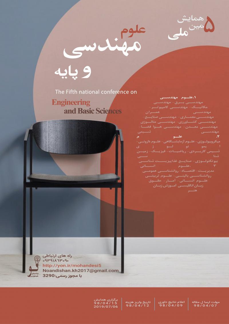 همایش علوم مهندسی و پایه ؛شیراز - تیر 98