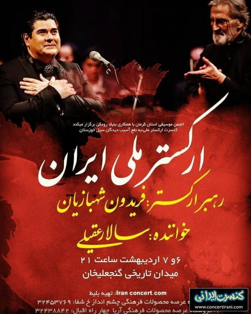 کنسرت سالار عقیلی و ارکستر ملی ایران ؛کرمان - اردیبهشت 98