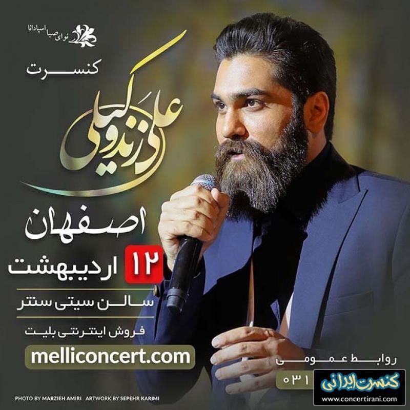 کنسرت علی زندوکیلی ؛اصفهان - اردیبهشت 98