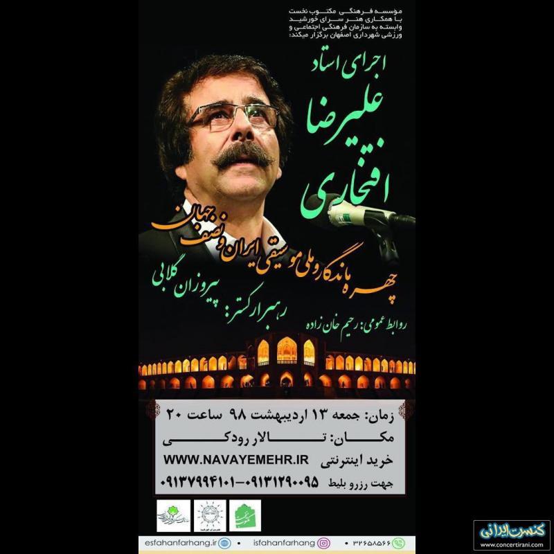 کنسرت علیرضا افتخاری ؛ اصفهان - اردیبهشت 98