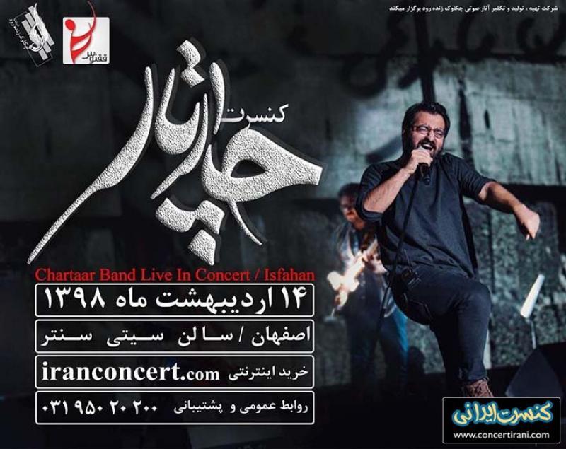 کنسرت گروه چارتار ؛ اصفهان - اردیبهشت 98