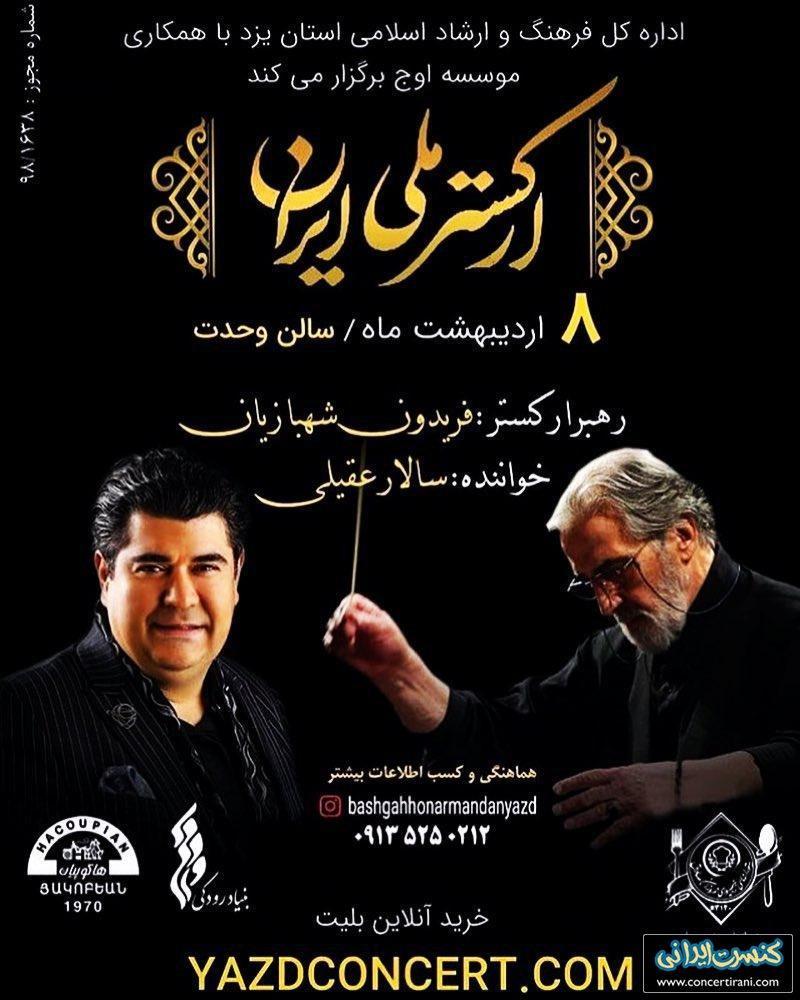 کنسرت سالار عقیلی و ارکستر ملی ایران ؛یزد - اردیبهشت 98