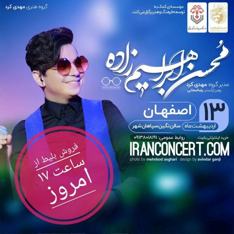 کنسرت محسن ابراهیم زاده ؛ اصفهان - اردیبهشت 98