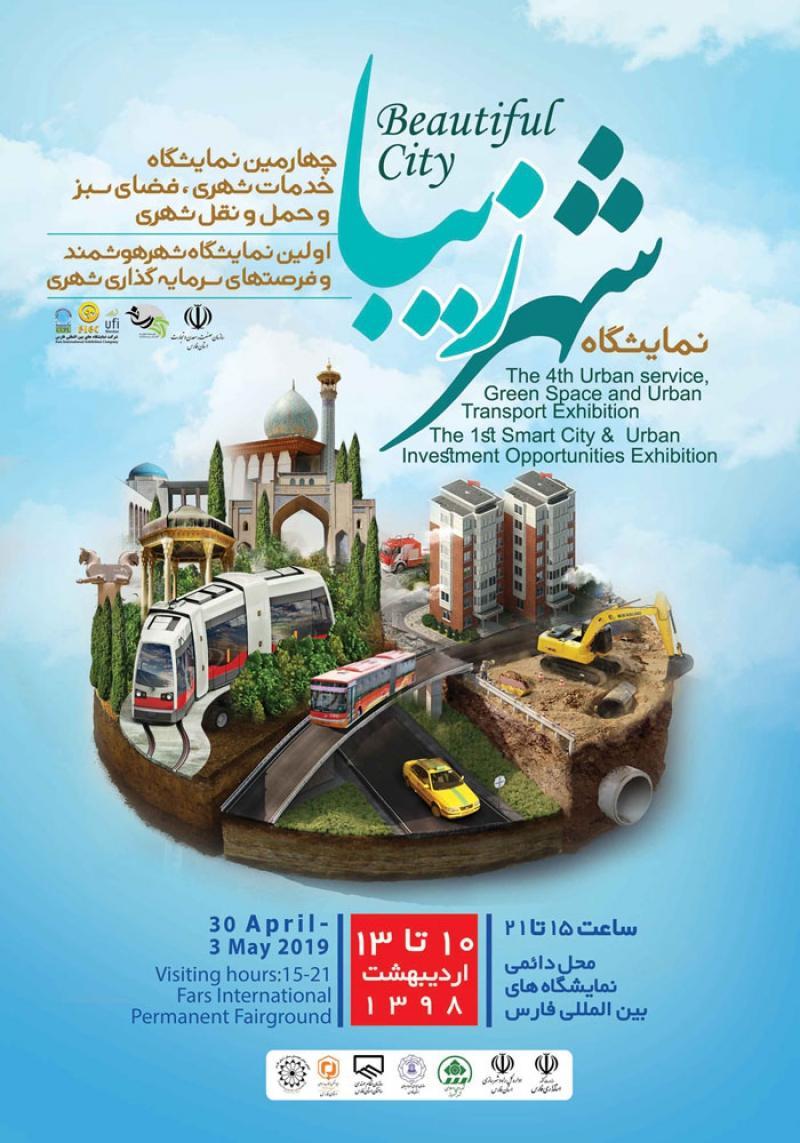 نمایشگاه شهر زیبا، خدمات شهری، حمل و نقل شهری و ماشین آلات وابسته ؛شیراز - اردیبهشت 98