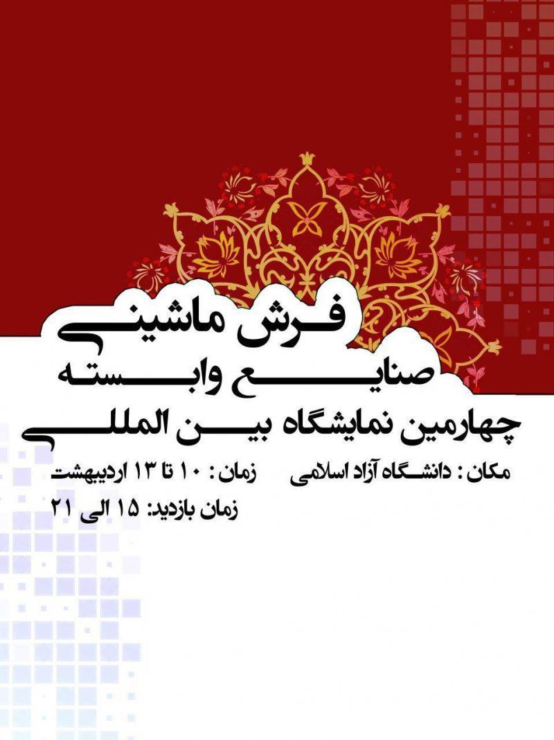 نمایشگاه فرش ماشینی و صنایع وابسته ؛کاشان - اردیبهشت 98