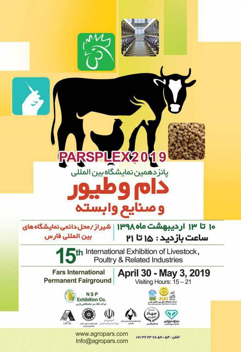 نمایشگاه بین المللی دام، طیور و صنایع وابسته  ؛شیراز - اردیبهشت 98