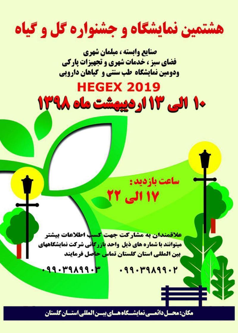 نمایشگاه و جشنواره گل و گیاه،گیاهان دارویی ؛ مبلمان شهری، فضای سبز، خدمات شهری و پارک ؛گرگان - اردیبهشت 98