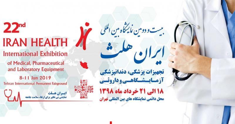 نمایشگاه بین المللی تجهیزات پزشکی، دندانپزشکی ؛ داروئی و آزمایشگاهی ؛تهران - خرداد 98