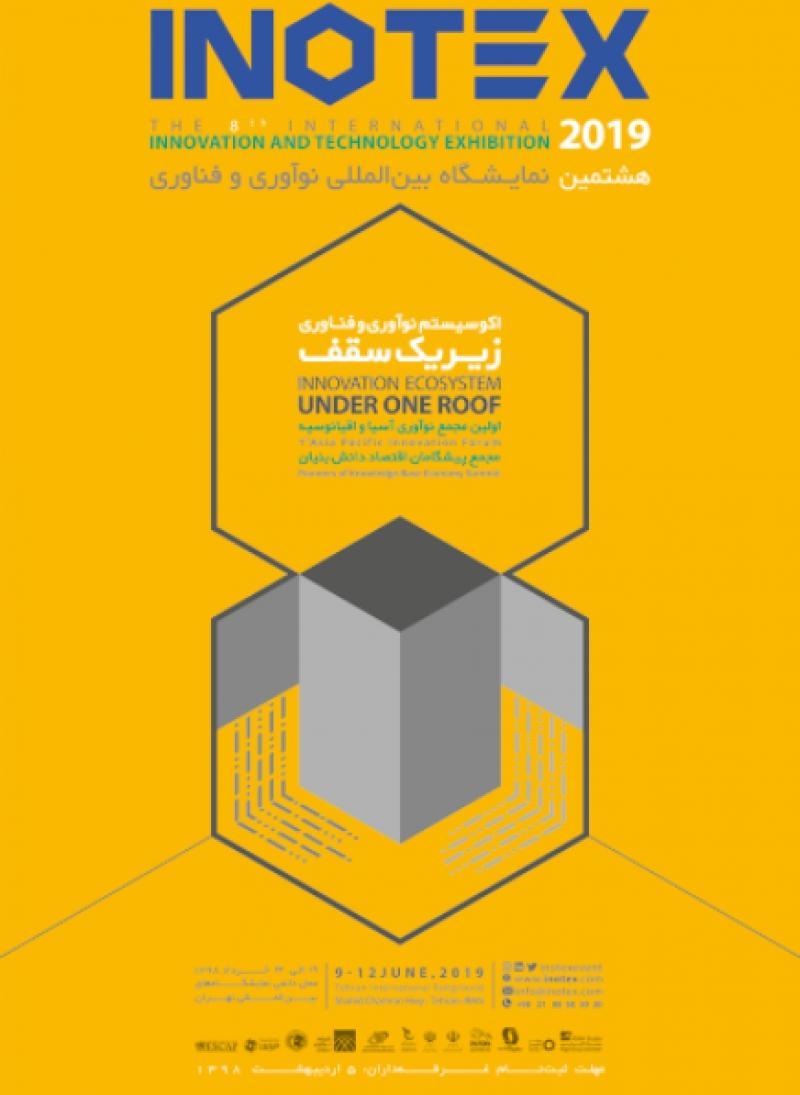 نمایشگاه بین المللی فناوری و نوآوری ؛ تهران - خرداد 98