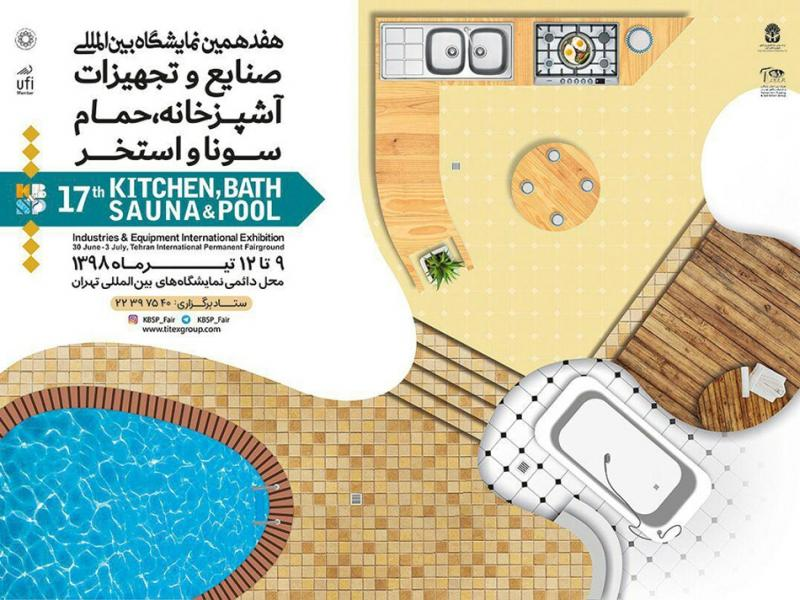 نمایشگاه صنایع و تجهیزات آشپزخانه، حمام، سونا و استخر ؛تهران - تیر 98