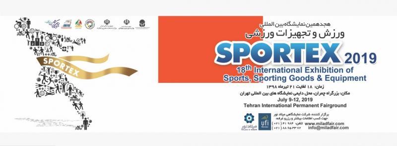 نمایشگاه ورزش و تجهیزات ورزشی (Sportex 2019) ؛تهران - تیر 98