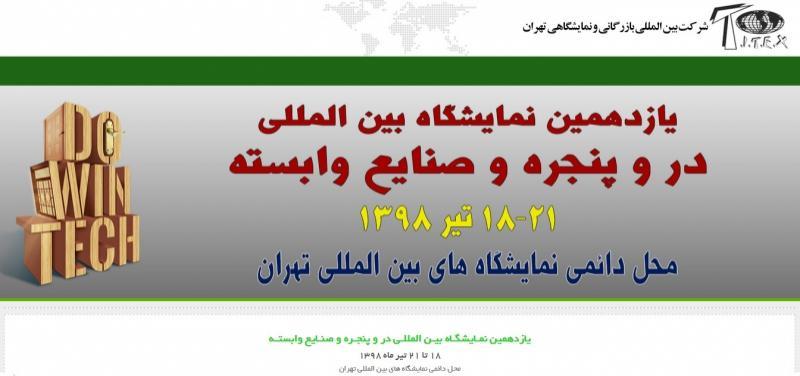 نمایشگاه در و پنجره و صنایع وابسته ؛تهران - تیر 98