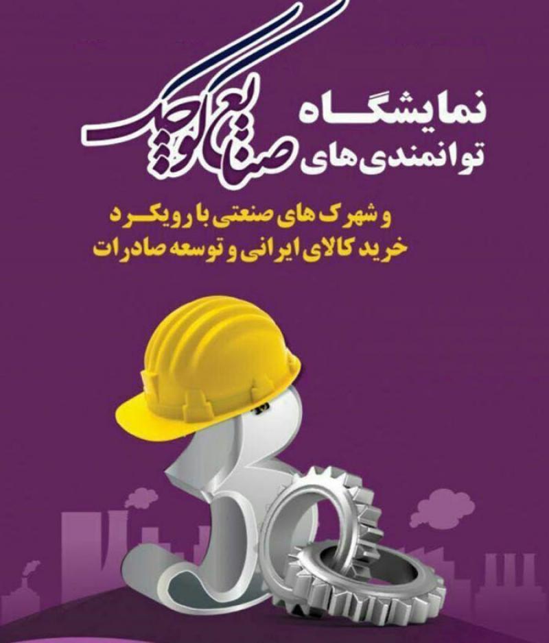 نمایشگاه توانمندی های صنایع کوچک و متوسط؛تهران - تیر 98