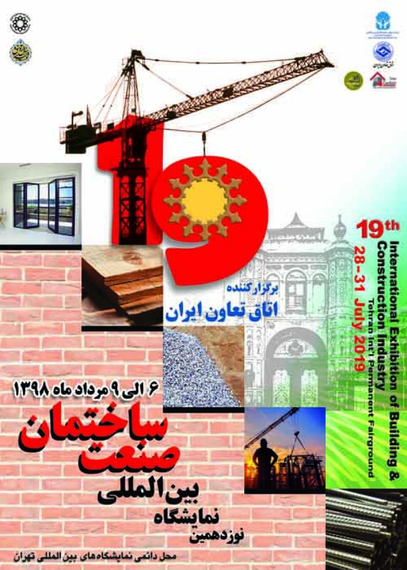 نمایشگاه بین المللی صنعت ساختمان ؛تهران - مرداد 98
