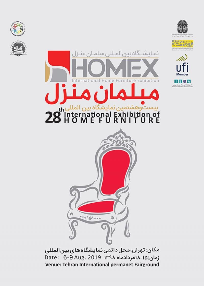 نمایشگاه بین المللی مبلمان منزل ؛تهران - مرداد 98