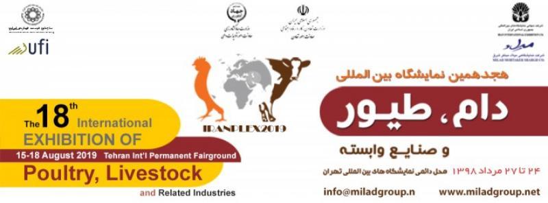 نمایشگاه تخصصی دام، طیور تجهیزات و صنایع وابسته ؛تهران - مرداد 98