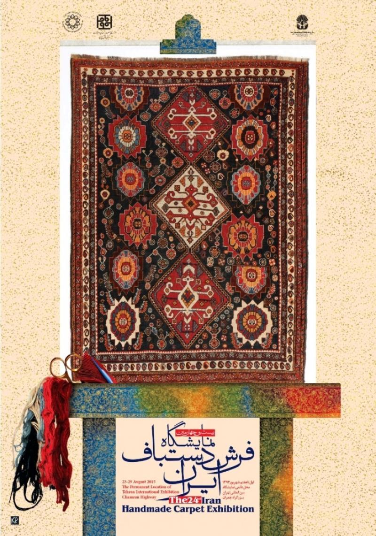 نمایشگاه فرش دستباف ؛تهران - شهریور 98