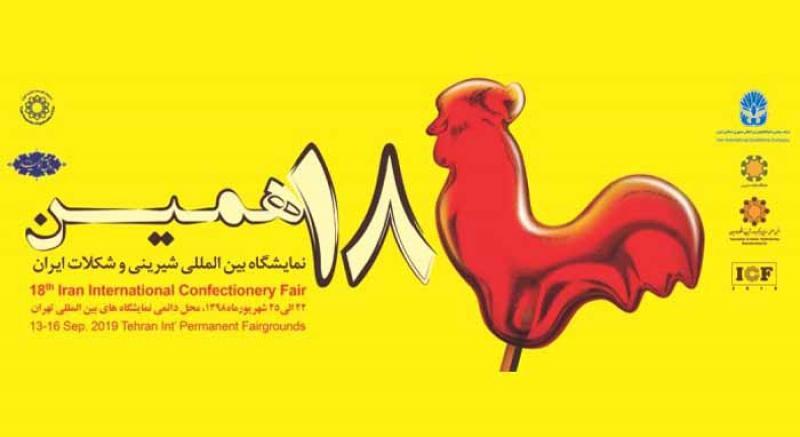 نمایشگاه شیرینی و شکلات ؛تهران - شهریور 98