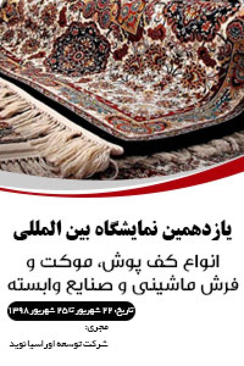 نمایشگاه انواع کف پوش، موکت و فرش ماشینی و صنایع وابسته  ؛تهران - شهریور 98