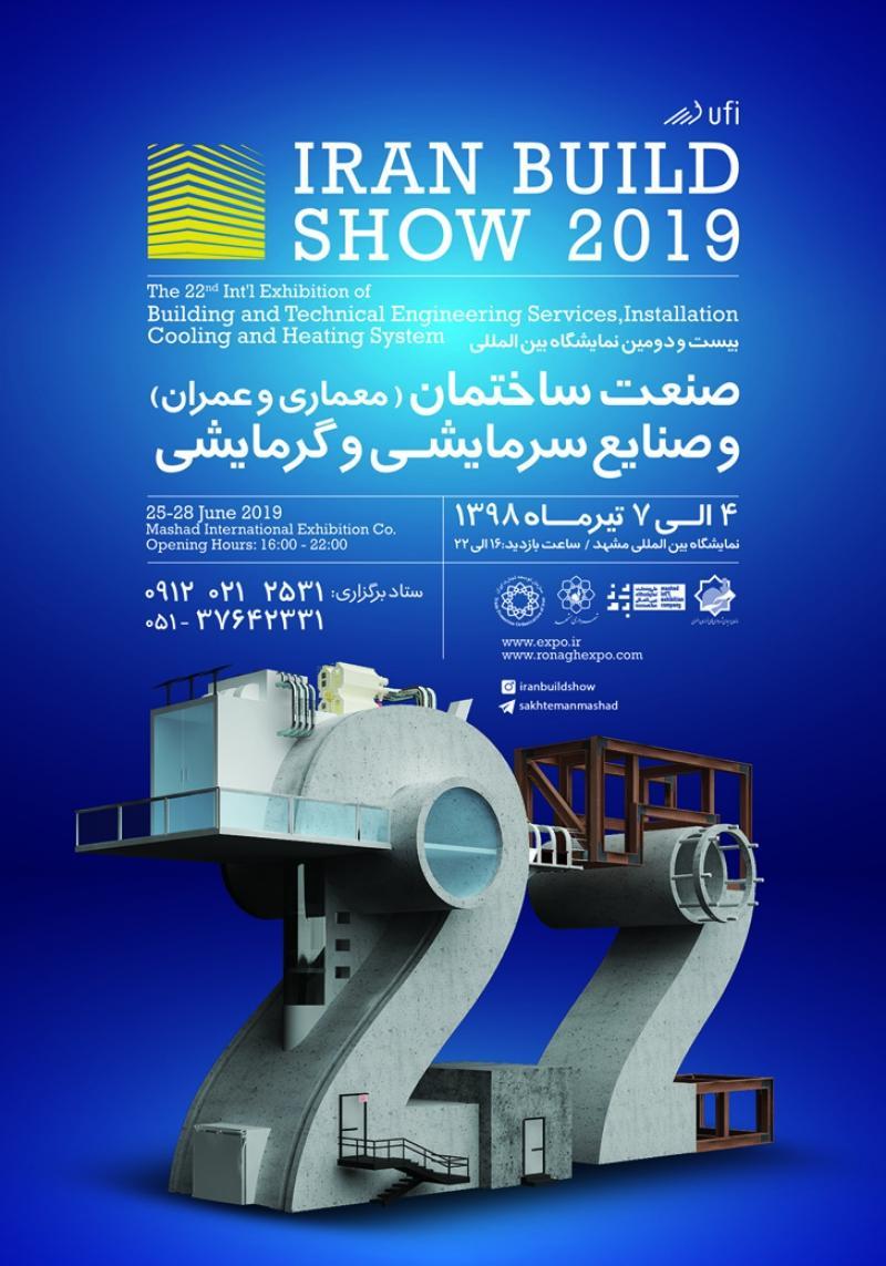 نمایشگاه صنعت ساختمان، معماری و دکوراسیون، تاسیسات و صنایع سرمایشی و گرمایشی؛مشهد - تیر 98