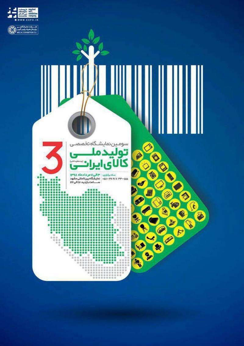 نمایشگاه تولید ملی و کالای ایرانی ؛مشهد - مرداد 98