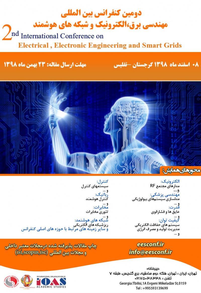 کنفرانس مهندسی برق،الکترونیک و شبکه های هوشمند تفلیس اسفند 98