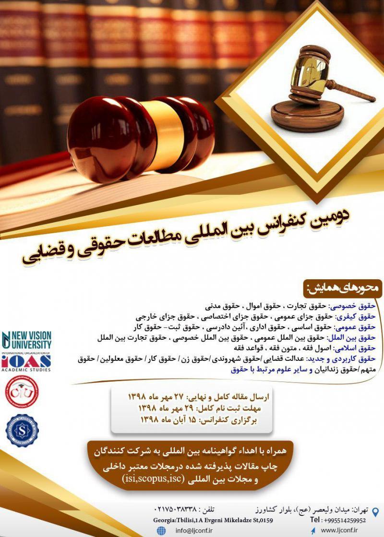 کنفرانس مطالعات حقوقی و قضایی؛تفلیس - شهریور 98