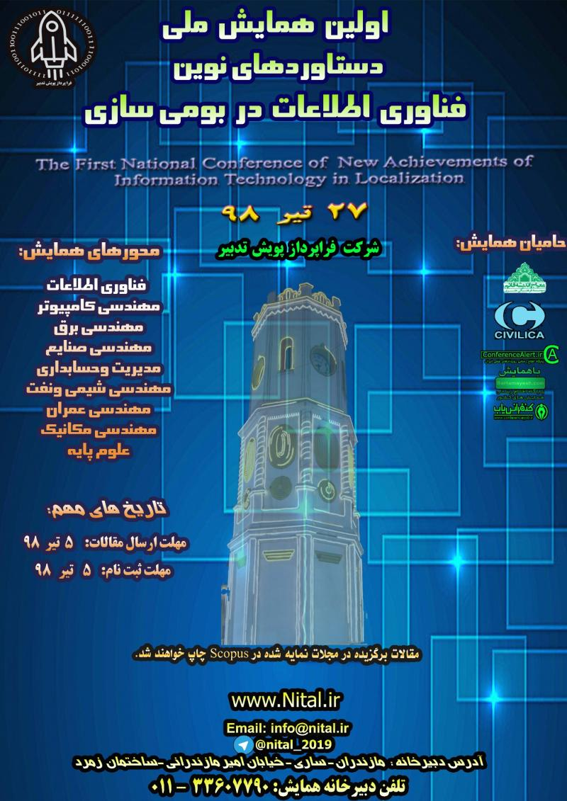 همایش دستاوردهای نوین فناوری اطلاعات در بومی سازی ؛ساری - تیر 98