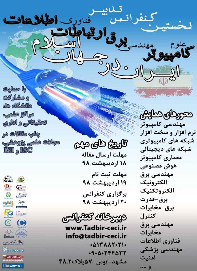 کنفرانس تدبیر علوم کامپیوتر، مهندسی برق، ارتباطات و فناوری اطلاعات ایران در جهان اسلام؛مشهد - اردیبهشت 98