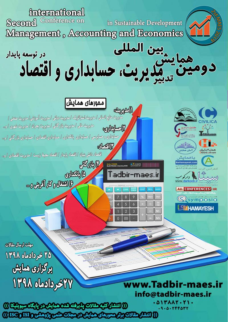همایش تدبیر معماری، شهرسازی، عمران و جغرافیا در توسعه پایدار؛مشهد - خرداد 98