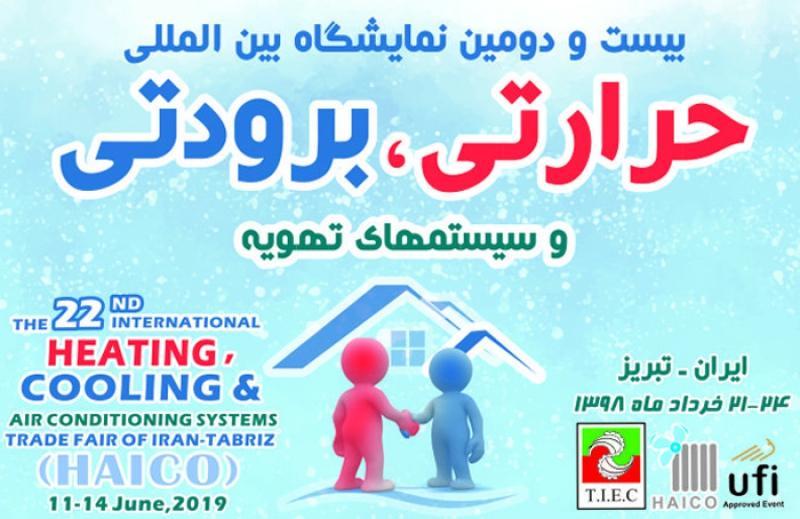 نمایشگاه حرارتی، برودتی و سیستم های تهویه تبریز خرداد 98