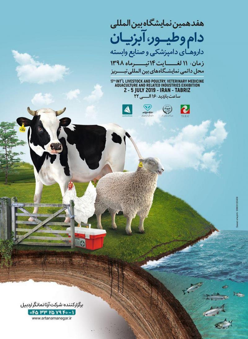 نمایشگاه صنعت دام و طیور، آبزیان و صنایع وابسته ؛تبریز - تیر 98