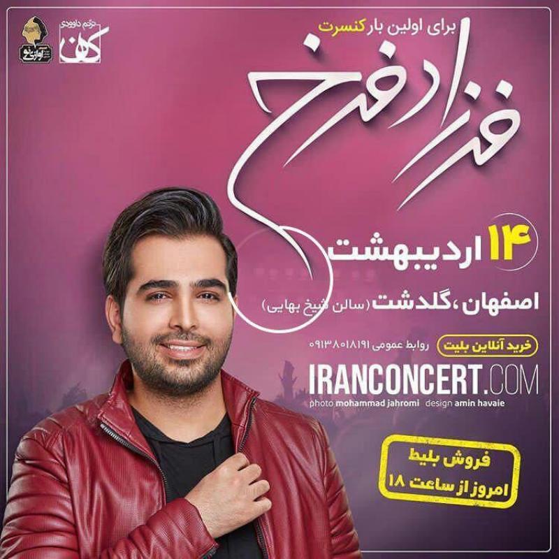 کنسرت فرزاد فرخ ؛  اصفهان - اردیبهشت 98