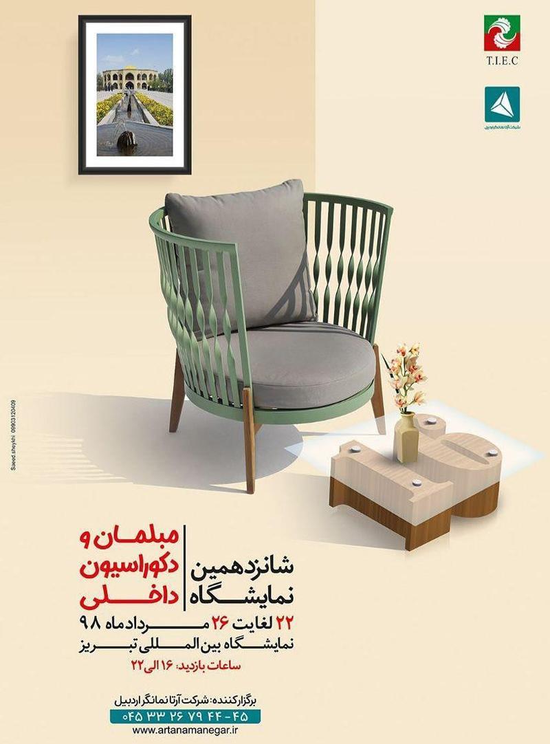 نمایشگاه مبلمان منزل، دکوراسیون و معماری داخلی ؛ تبریز - مرداد 98
